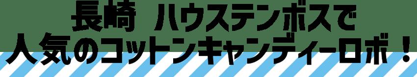 長崎 ハウステンボスで人気のコットンキャンディーロボ!